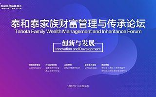 泰和泰家族财富管理与传承论坛—创新与发展成功举办