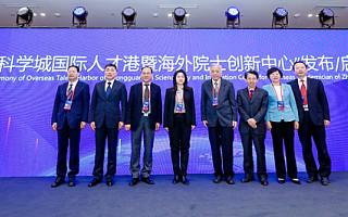 中关村科学城国际人才港、海外院士创新中心启动