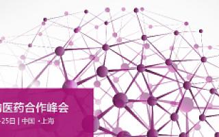 新政策下的研发战略创新,新形势下的多方合作机遇 ——亚太生物医药合作峰会于2019年9月25日在上海落下帷幕!