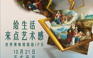 众品牌在京东打造博物馆联名产品,却触碰了这些禁忌