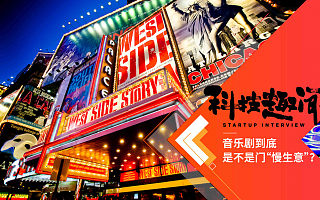 【视频】iMusical : 因为热爱所以坚持,它如何打造中国第一音乐剧媒体平台? 创业