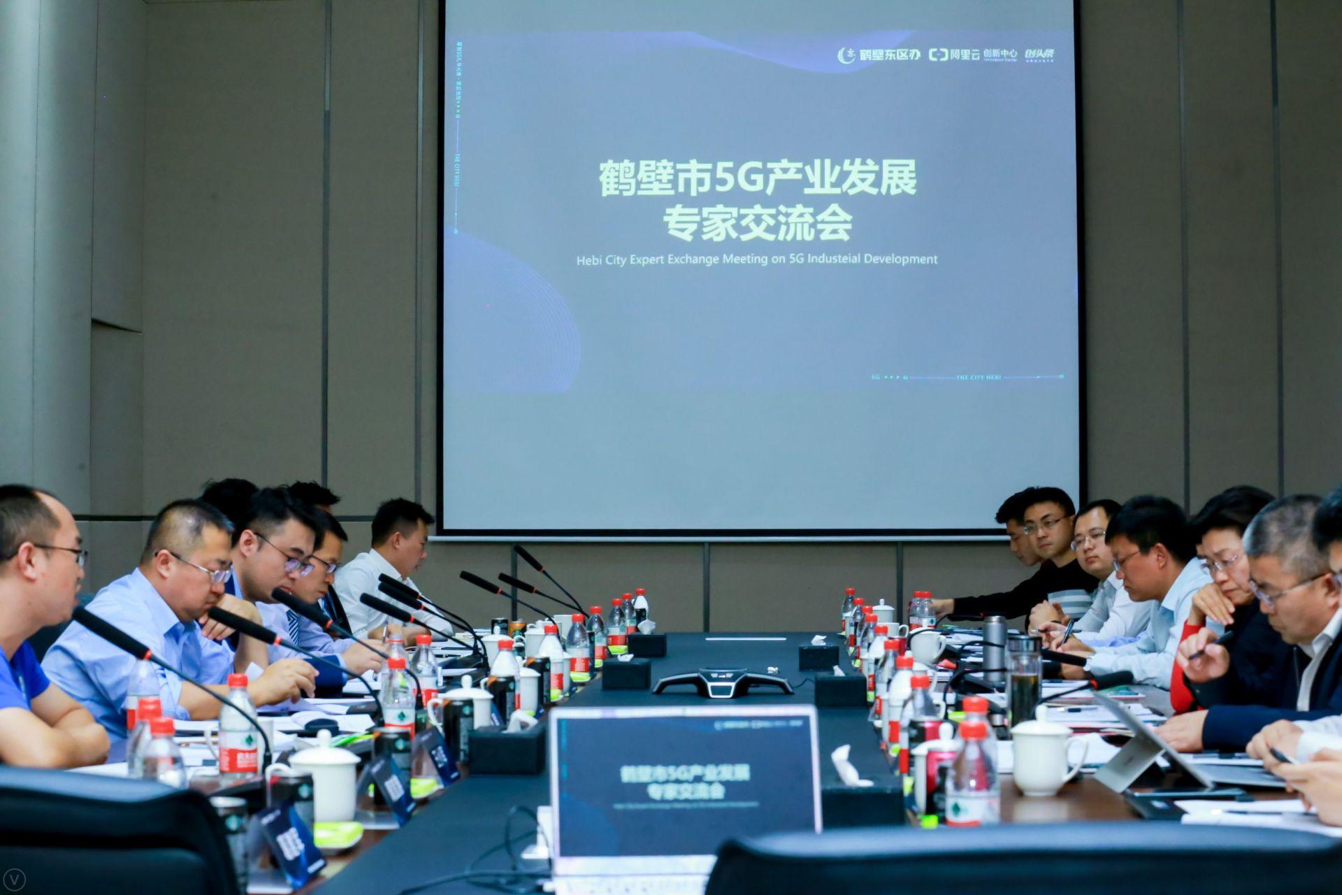 5G产业专家献策鹤壁市,共同把脉产业升级