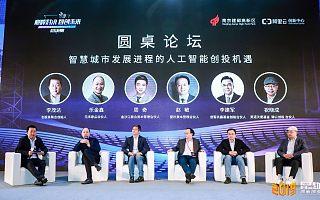 """""""2019智慧城市创新创业大赛""""圆桌论坛:人工智能在智慧城市发展中的新机会"""