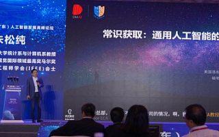 暗物智能亮相广东AI发展高峰论坛 为AI+教育注入加速度