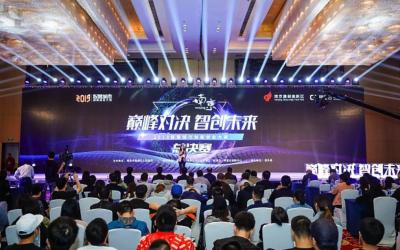 """江苏电视台:""""2019智慧城市创新创业大赛""""全国总决赛在宁举行"""