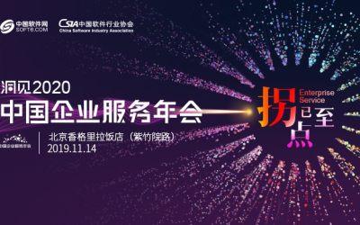 洞见2020中国企业服务年会