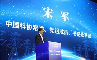 中国科协宋军:企业是创新创业主体,生态是发展基础