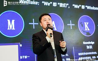 腾讯云发布智能制造全新解决方案品牌WeMake,全方位助力制造业数字化升级