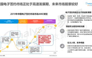 中国电子签约市场专题分析2019》发布,e签宝稳居第一