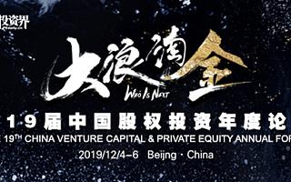 大浪淘金,第十九届中国股权投资年度论坛将于京盛大举行