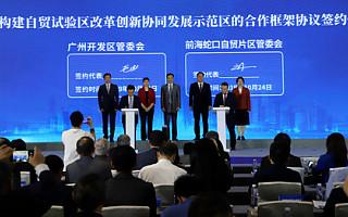 广州高新区、深圳蛇口自贸区强强联合共建改革创新协同发展示范区