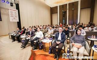 福州高新区打造产业转型升级高地,2019产业互联网独角兽峰会暨福州高新区政、企、银产业合作对接会举行