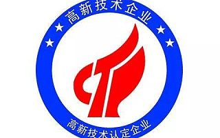 2020年广州市促进工业和信息化产业高质量发展资金(首次融资贴息)项目申报