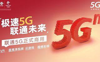 """江西联通5G正式商用!开启精彩""""5G体验之旅"""""""