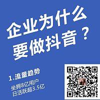 企业抖音代运营、深圳抖音代运营、短视频拍摄、短视频制作