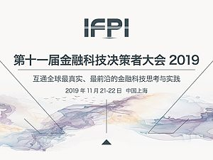 IFPI第十一屆金融科技決策者大會