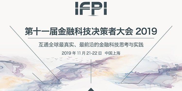 IFPI第十一届金融科技决策者大会