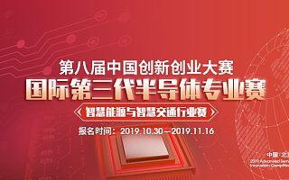 聚焦第八届中国创新创业大赛·国际第三代半导体专业赛