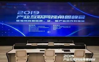 2019产业互联网产业独角兽榜发布,它们是中国产业互联网的未来