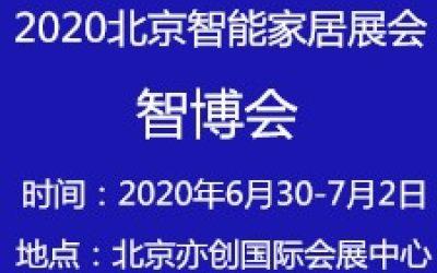 智慧城市展会2020第十二届北京国际智能家居展览会