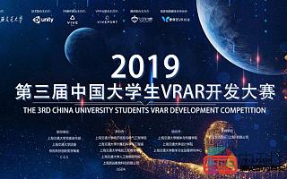 第三届中国大学生VRAR大赛复赛16强公布 现场观众报名正式开放
