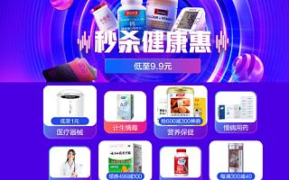 """""""健康管理""""成新刚需 京东互联网医院11.1全天订单总量增长30倍"""