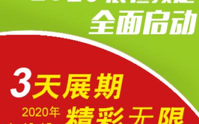 广州汽车用品展(第18届)将于2020年4月13日广州琶洲举行