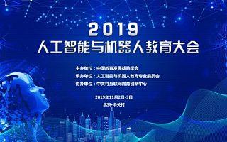 """""""2019人工智能与机器人教育大会""""在北京举办。"""