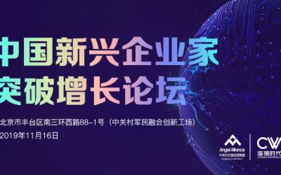 中国新兴企业家突破增长论坛