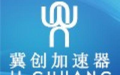 香河冀创加速器  第02期免费办公入驻申请
