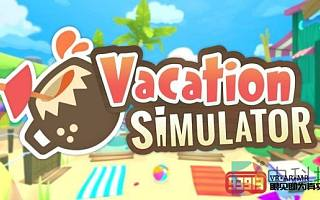Owlchemy Labs发布VR游戏《Vacation Simulator》重要更新