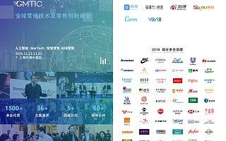 【参会倒计时】GMTIC全球营销技术及零售创新峰会
