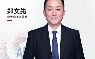 第四届中国人工智能领袖峰会丨与云天励飞探讨AIoT芯片的应用拓展