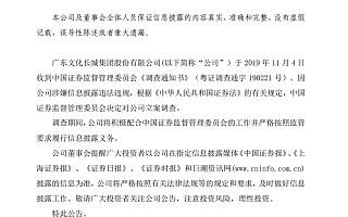 区块链概念股文化长城遭调查 涉嫌信息披露违法违规
