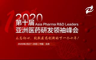 不忘初心,致敬医药创新的下一个十年! — 2020(第十届)亚洲医药研发领袖峰会报名通道现已开启!