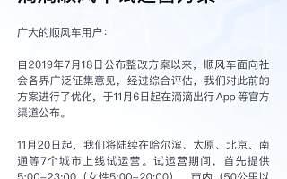 """滴滴顺风车7城复活,女性晚8点后""""禁用"""""""