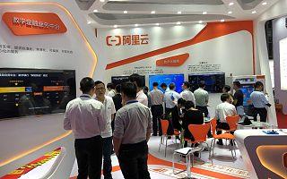 全面展示金融科技实力 阿里云新金融亮相2019中国国际金融展