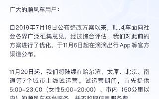 滴滴顺风车宣布将在11月下旬起陆续在哈尔滨、北京等7城上线试运营