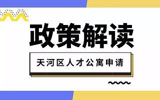 WEGO·政策 | 天河区500套人才公寓接受申请!达到条件可免租金!