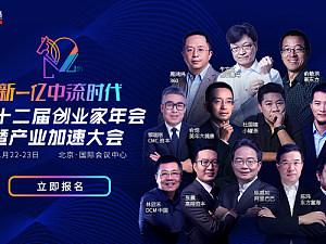 第十二屆創業家年會暨產業加速大會