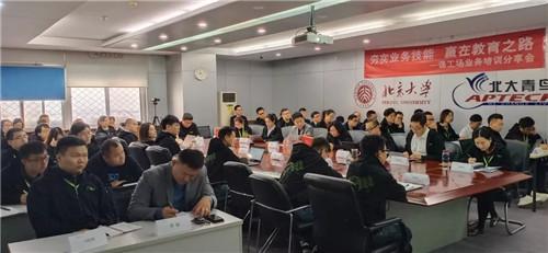 课工场业务培训大会