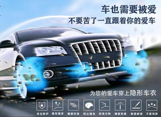 隐形车衣引领汽车美容行业进入全新的整车贴膜时代