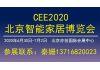 CEE北京国际智能家居博览会