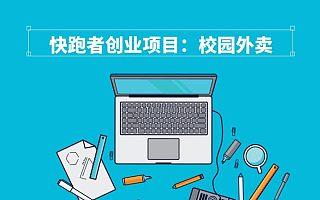 【校园创业】有什么适合大学生在校园内创业靠谱的项目?