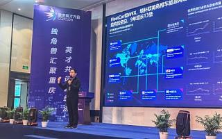 能链集团创始人戴震出席独角兽重庆峰会,对话新经济