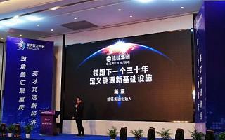 能链集团戴震独角兽峰会解读数字能源,并出席重庆政府晚宴
