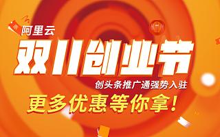 """阿里云创新中心启动""""2019双11创业节"""",1.1亿创业""""红包""""让创业""""初冬""""不再寒冷"""