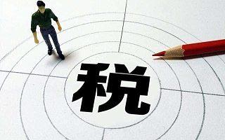 捷税宝海清:企业如何做好税务筹划