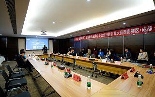 """2019""""创客中国""""智能融合应用中小企业创新创业大赛,西南赛区.成都复赛圆满落幕"""