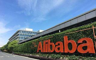 阿里巴巴香港创业基金,加大对生物科技投资